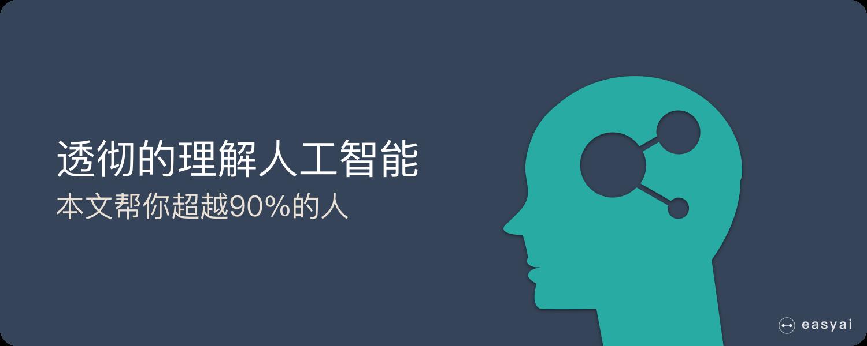 透彻理解人工智能