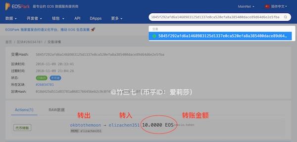 从OKex转出了10个eos到账户elizachen351
