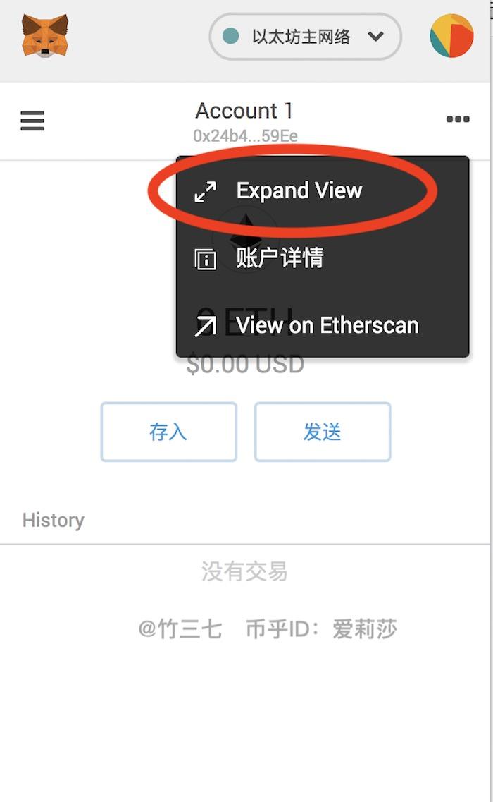 点击「ExpandView」扩展菜单