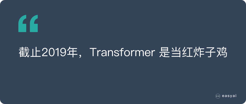 Transformer是当红炸子鸡