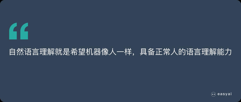 """自ç""""¶è¯è¨€ç†è§£å°±æ˜¯å¸Œæœ›æœºå™¨åƒäººä¸€æ ·ï¼Œå…·å¤‡æ£å¸¸äººçš""""语言理解能力"""