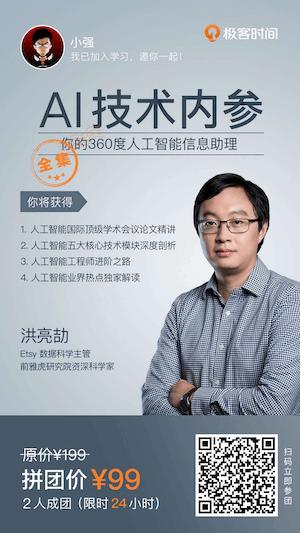好课推荐-AI技术内参