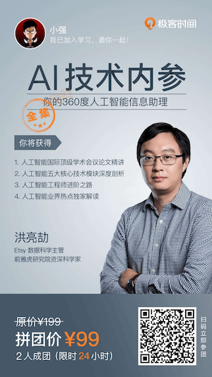 AI技术内参