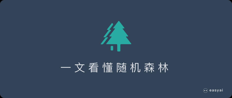 一文看懂随机森林
