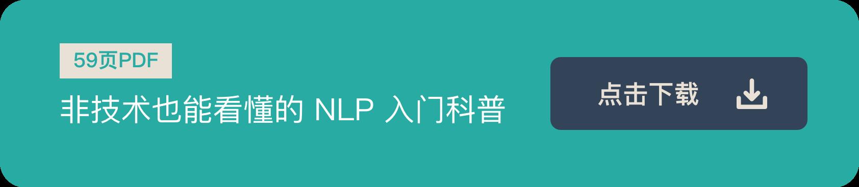 下载《非技术也能看懂的 NLP 入门科普》