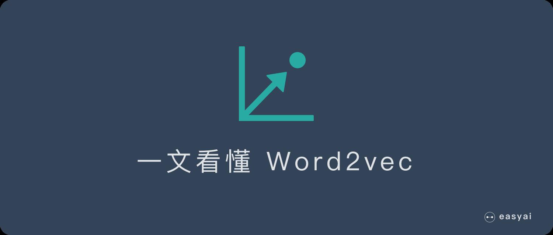 一文看懂Word2vec