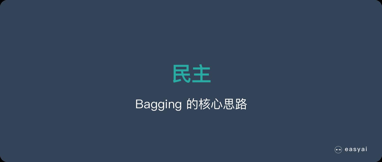 bagging核心思路