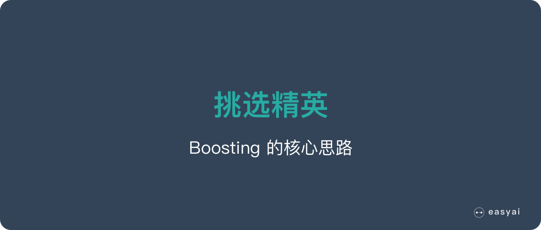 boosting核心思路