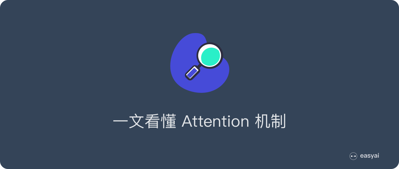 一文看懂Attention机制