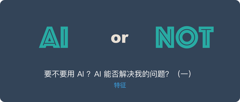 要不要用 AI ?AI 能否解決我的問題?