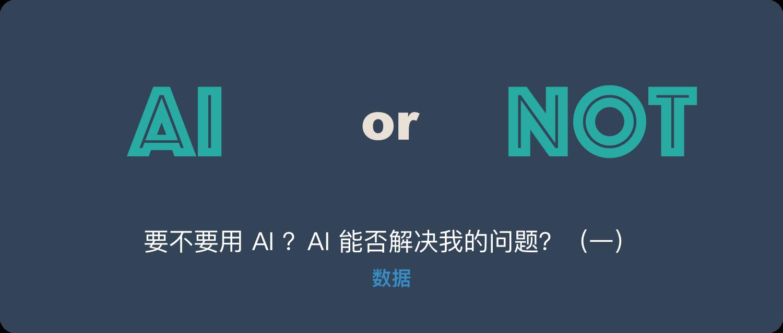 我的业务要不要用人工智能?引入AI前你需要评估的(二)