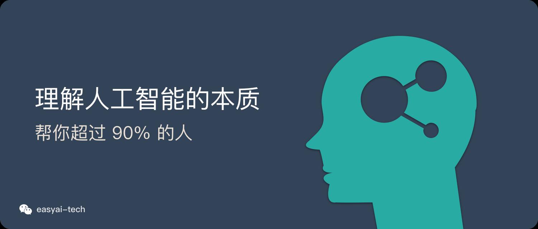 理解人工智能的本质