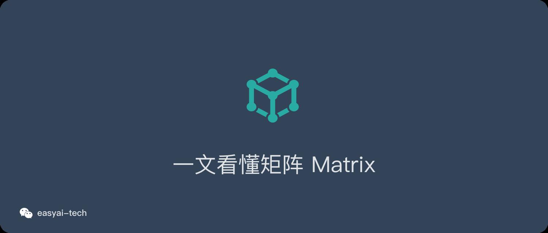 一文看懂矩阵matrix